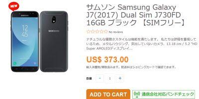 ETOREN Samsung Galaxy J7(2017) 商品ページ