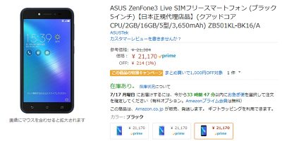 Amazon.co.jp ASUS ZenFone Live 商品ページ