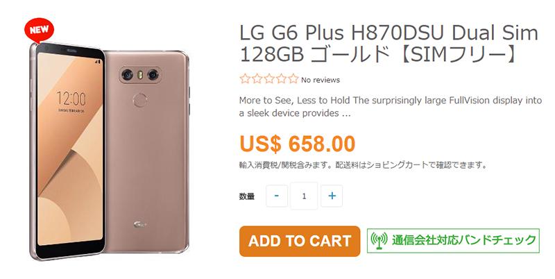 ETOREN LG G6+ 商品ページ