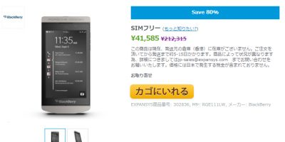 EXPANSYS BlackBerry Porsche Design P'9982 商品ページ