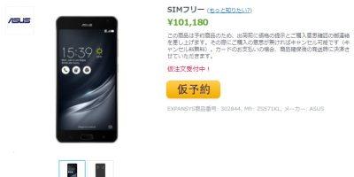 EXPANSYS ASUS ZenFone AR 商品ページ