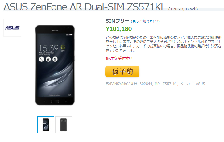 EXPANSYS ASUS ZenFone AR 商品ページ