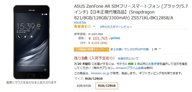 Amazonco.jp ASUS ZenFone AR 商品ページ