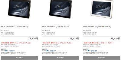 ZenFone Shop ASUS ZenPad 10 商品ページ