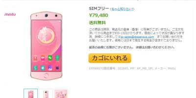 EXPANSYS Meitu M8 商品ページ