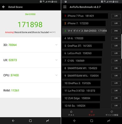 Samsung Galaxy S8+ SM-G9550 ソフトウェアとベンチマークスコア