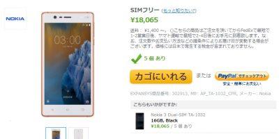 EXPANSYS Nokia 3 商品ページ