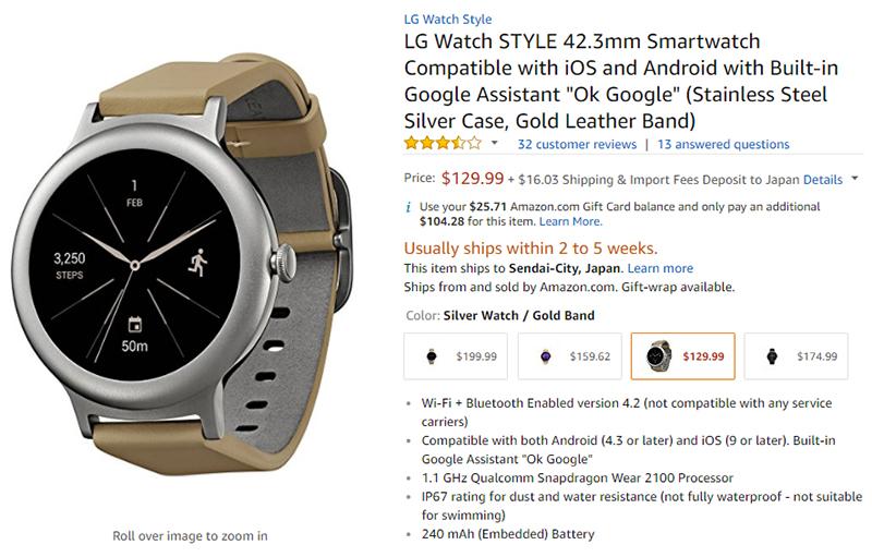 Amazon.co.jp LG Watch Style 商品ページ