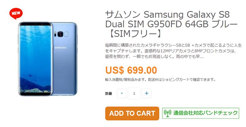 ETOREN Samsung Galaxy S8 商品ページ