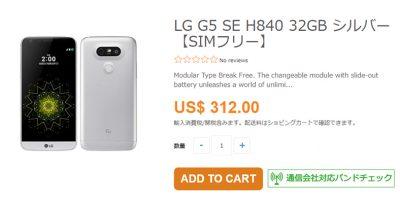 ETOREN LG G5 SE 商品ページ