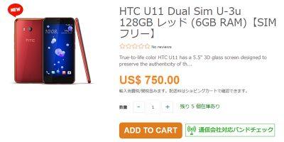 ETOREN HTC U11 商品ページ