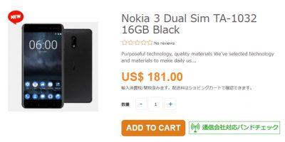 ETOREN Nokia 3 商品ページ