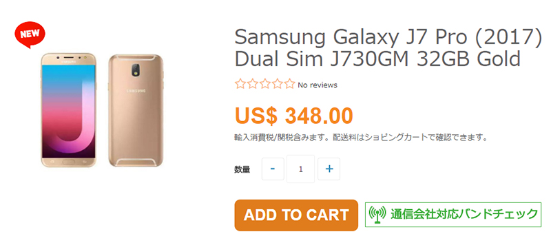 ETOREN Samsung Galaxy J7 Pro 商品ページ