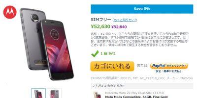 EXPANSYS Motorola Moto Z2 Play 商品ページ