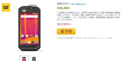EXPANSYS CAT S60 商品ページ