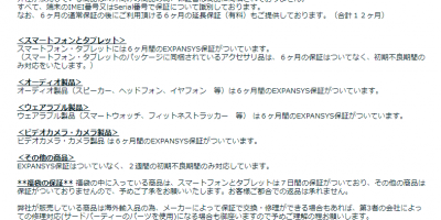 EXPANSYS 保証