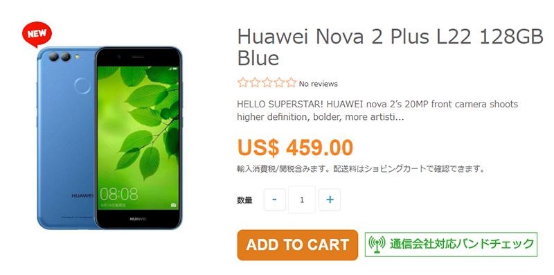 ETOREN Huawei nova 2 Plus 商品ページ