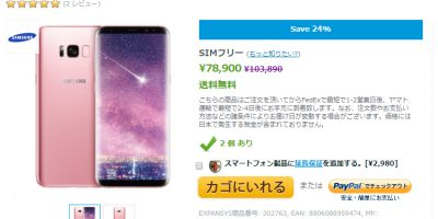 EXPANSYS Samsung Galaxy S8+ 商品ページ
