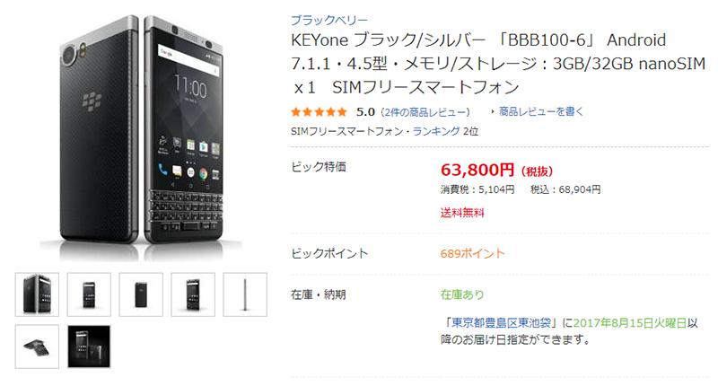 ビックカメラ BlackBerry KEYone 商品ページ