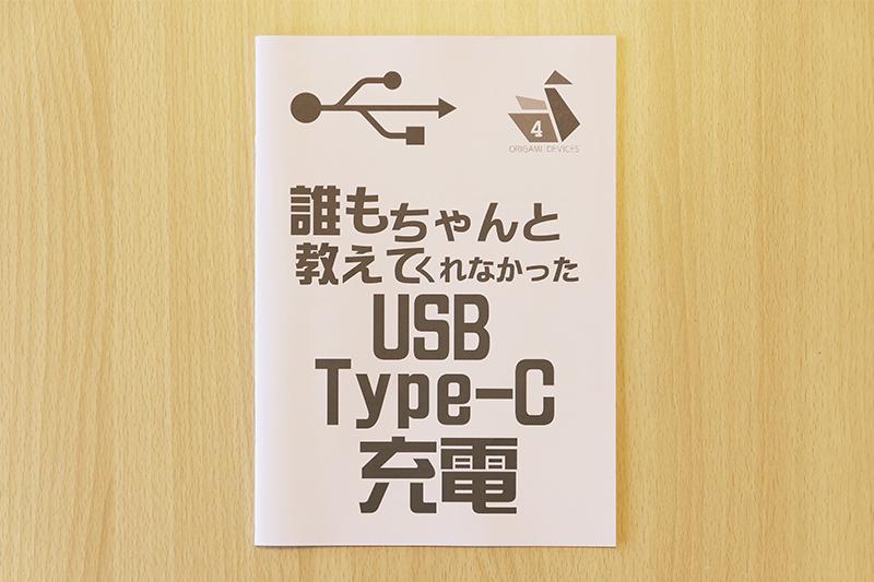 コミックマーケット92 誰もちゃんと教えてくれなかったUSB Type-C充電
