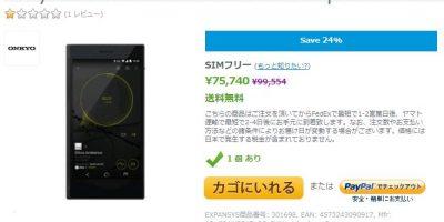EXPANSYS ONKYO DP-CMX1 GRANBEAT 商品ページ