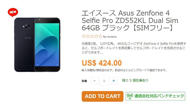 ETOREN ASUS ZenFone 4 Selfie Pro 商品ページ