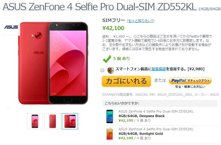EXPANSYS ASUS ZenFone 4 Selfie Pro 商品ページ
