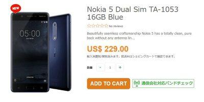 ETOREN Nokia 5 商品ページ