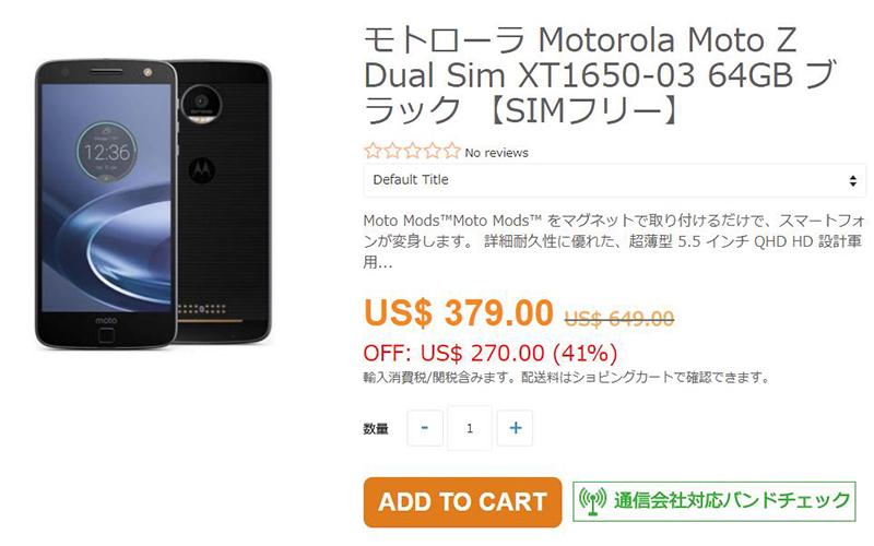 ETOREN Motorola Moto Z 商品ページ