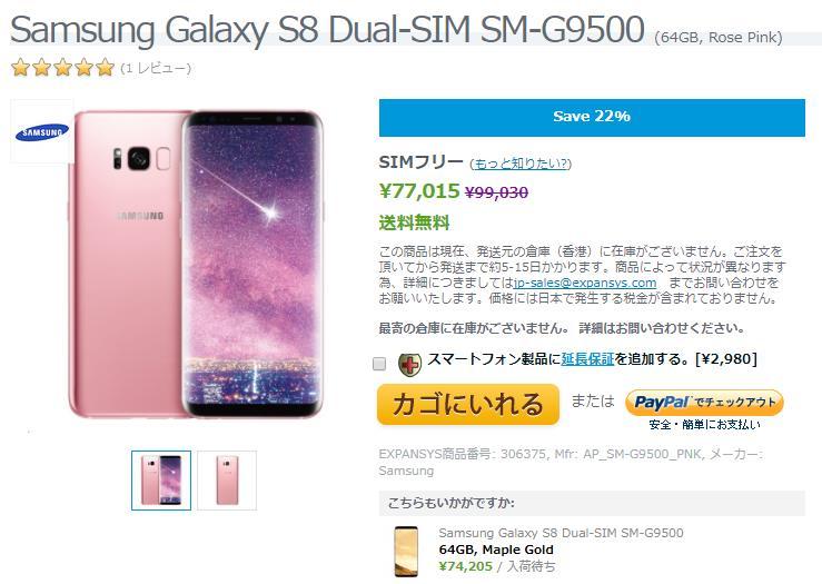 EXPANSYS Samsung Galaxy S8 商品ページ
