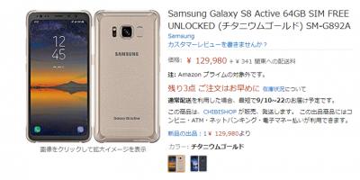 Amazon.co.jp Samsung Galaxy S8 Active 商品ページ