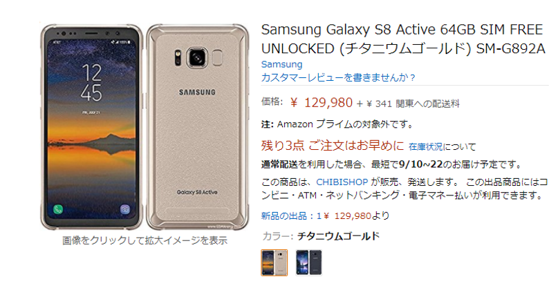 Amazon.co.jp Samsung Galaxy S8 Active 商品ページ