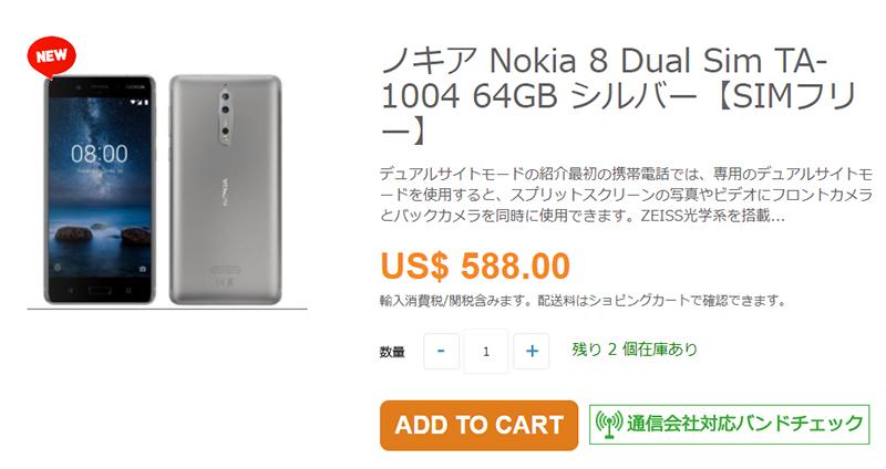 ETOREN Nokia 8 商品ページ