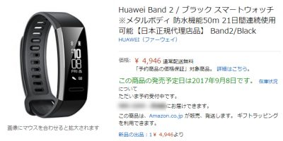 Amazon.co.jp Huawei Band 2 商品ページ