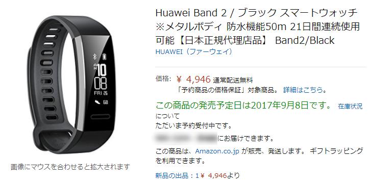 Amazon.co.jp Huawei Band 2 商品ページ