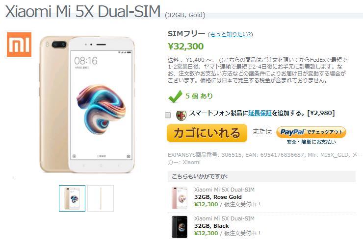 EXPANSYS Xiaomi Mi 5X 商品ページ