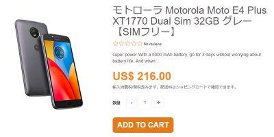 ETOREN Motorola Moto E4 Plus 商品ページ