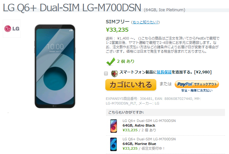 EXPANSYS LG Q6+ 商品ページ