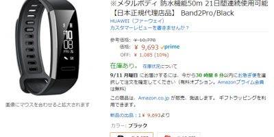 Amazon.co.jp Huawei Band 2 Pro 商品ページ