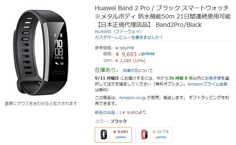 Amazon.co.jp Huawei Band 2 Pro 商品ページ