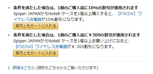 Amazon.co.jp Spigen割引キャンペーン