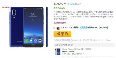 EXPANSYS Sharp Aquos S2 商品ページ