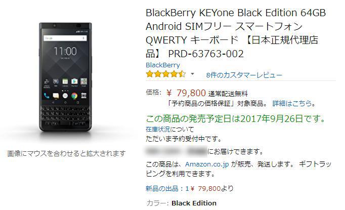 Amazon.co.jp BlackBerry KEYone 商品ページ