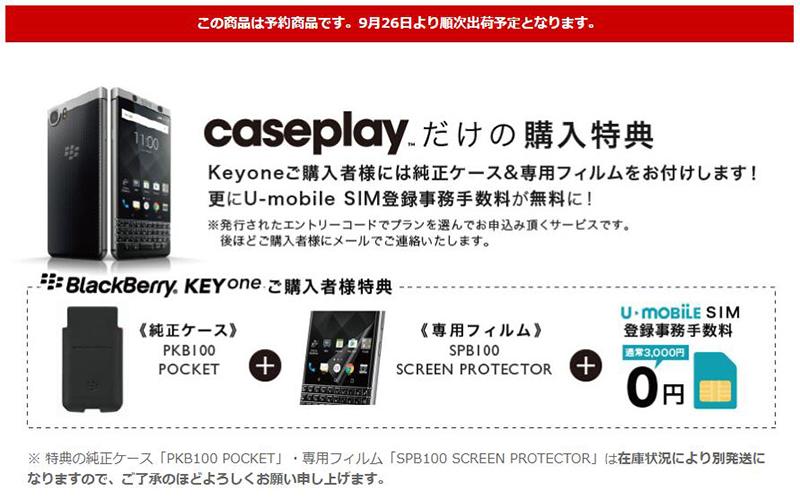 caseplay BlackBerry KEYone 購入特典
