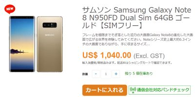 ETOREN Samsung Galaxy Note8 商品ページ