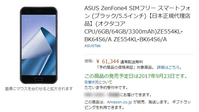 Amazon.co.jp ASUS ZenFone 4 商品ページ