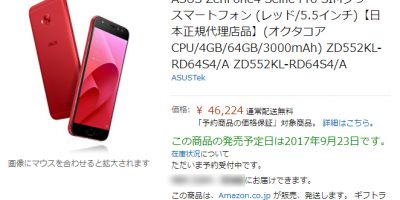 Amazon.co.jp ASUS ZenFone 4 Selfit Pro 商品ページ
