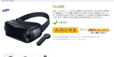 EXPANSYS Samsung Gear VR 商品ページ