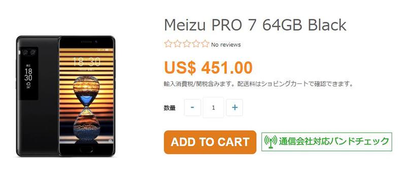 ETOREN Meizu Pro 7 商品ページ