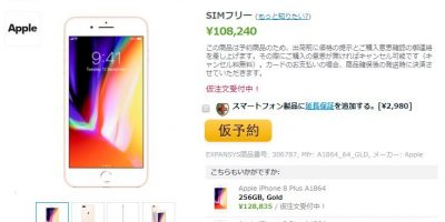 EXPANSYS Apple iPhone 8 Plus 商品ページ